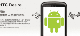 htc-desire-android-2-2