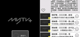 android-mytv