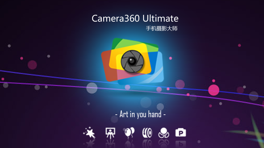 Android Apps Camera360 手機攝影大師旗艦版 V1 0 2 更新推出 Techorz 囧科技
