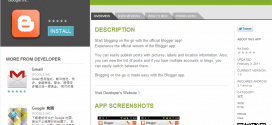 android-app-blogger