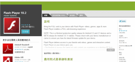android-apps-flash-player-10-2