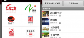 android-apps-rthk-on-the-go