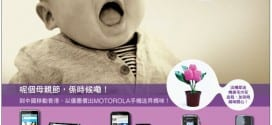 china-mobile-peoples-mum-motorola