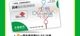 china-unicom-hk-prepaid-promotion