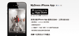 iphone-app-mydress
