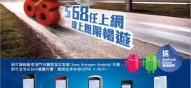 china-mobile-sony-ericsson-discount