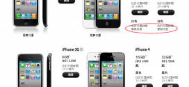 hk-iphone-4-white-soon-sell-online