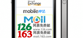 ios-5-new-china-email-provider-support