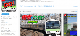 iphone-games-densha-de-go-1