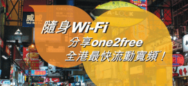 one2free-new-pocket-wifi-plan-1