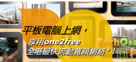 one2free-tablet-3g