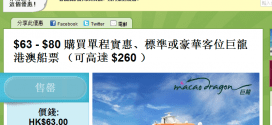 groupon-ubuyibuy-macao-dragon-ferry-tickets