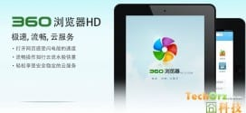 mse-360-browser-hd