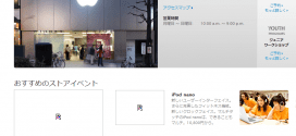 apple-store-shibuya-leak-iphone-4s