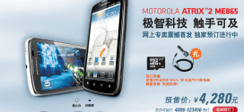 motorola-atrix-2-me865-china