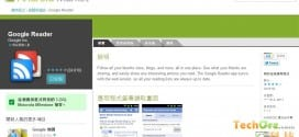 android-apps-google-reader-1-1-1