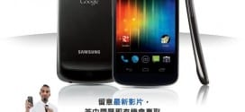 call-me-galaxy-nexus