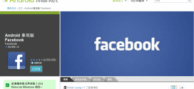 facebook-for-android-1-8