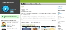 android-apps-towngas-hk