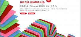 apple-discount-6th-january-2012