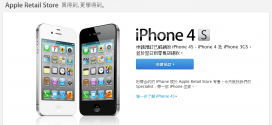 apple-iphone-4s-ireserve