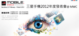 samsung-mwc-2012-press-conference