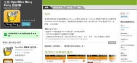android-apps-openrice-hongkong-2-0