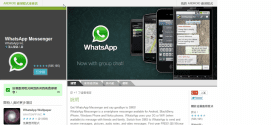 android-apps-whatsapp-messenger-2-7-5813
