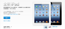 apple-ipad-3-preorder