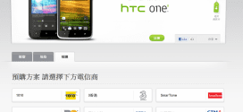 htc-one-x-hk-preorder