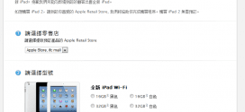 apple-ireserve-new-ipad-4g-lte-hongkong