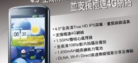 lg-optimus-true-hd-lte