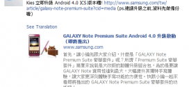 samsung-galaxy-note-android-4-0-ics-tw