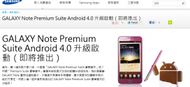 samsung-galaxy-note-premium-suite-android-4-0-ics-upgrade-tw