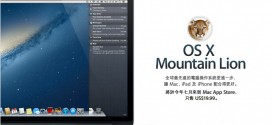 apple-mac-os-x-mountain-lion-us-19-99-1