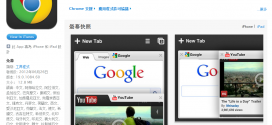 chrome-browser-on-iphone-ipad