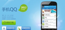 android-apps-qq-mobile-2012-3-0-main