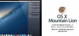 apple-mac-os-x-mountain-lion