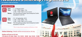 hkustsu-notebook-ownership-program-2012