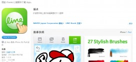 iphone-apps-naver-line-brush