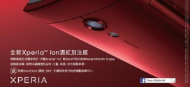 sony-xperia-ion-red-wine