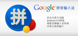 android-apps-google-pinyin-handwrite