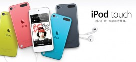 apple-ipod-touch-5th-gen-1