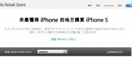 apple-store-iphone-5-reserve-and-pickup