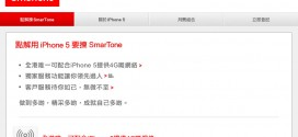smartone-iphone-5-4g-lte-plan-announced