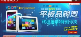 tmall-android-tablet-discount-week