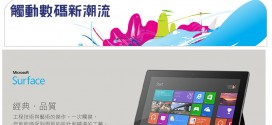 microsoft-surface-preorder-suning-hk
