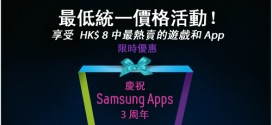 samsung-apps-three-years