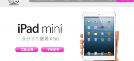 3-ipad-mini-press-release