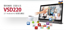 viewsonic vsd220 android 4 0 smartdisplay computer monitor 272x125 - ViewSonic VSD220 ─ 全球首款搭載 ANDROID 4.0 的 22 吋智慧觸控顯示器